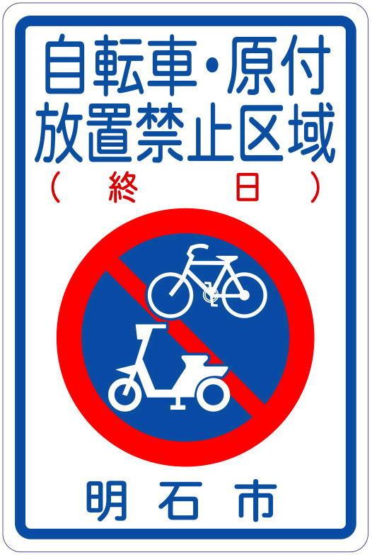放置自転車対策/明石市