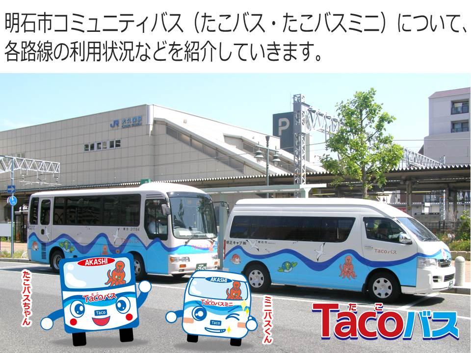 https://www.city.akashi.lg.jp/doboku/kousei_ka/machizukuri/kotsu/kokyo/taco-bus/rosenzu/images/riyoujyoukyou_top.jpg